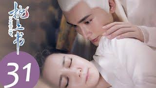 ENG SUB [Eternal Love of Dream] EP31——Starring: Dilraba Dilmurat, Gao Wei Guang