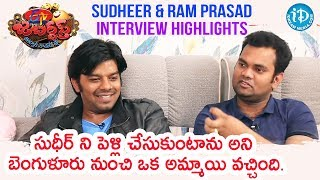 Jabardasth Sudigali Sudheer & Ram Prasad Interview Highlights | 3 Monkeys Movie | iDream Movies - IDREAMMOVIES