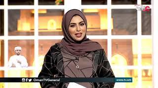#من_عمان | الخميس 17 سبتمبر 2020