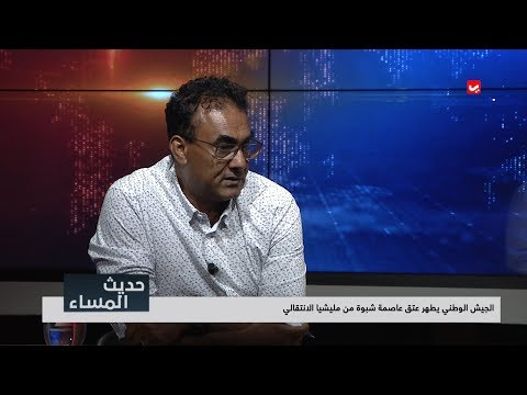 شبوة تكسر مشروع الإمارات وتعيد ترتيب الأولويات الوطنية |  حديث المساء