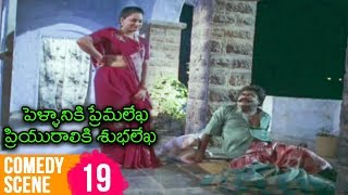 Pellaniki Premalekha Priyuraliki Subhalekha Movie Comedy Scene 19 | Rajendra Prasad | Shruti - RAJSHRITELUGU