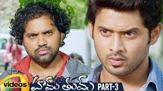 Hum Tum Latest Telugu Full Movie HD | Manish | Simran Choudhary | Ram Bhimana | Part 3 |Mango Videos - MANGOVIDEOS