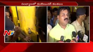 Police Conducts Checks || YCP Leaders Suspects TDP Leaders Transferring Money in Container || NTV - NTVTELUGUHD