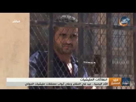 الأم اليمنية.. عيد في المقابر وعلى أبواب معتقلات مليشيا الحوثي الانقلابية