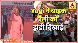 CM Yogi Adityanath, BJP ministers flag off bike rally - ABPNEWSTV