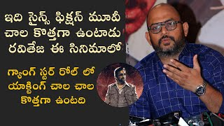 Vi Anand Speech At Disco Raja Movie PressMeet | Ravi Teja, Nabha Natesh, Payal Rajput - TFPC