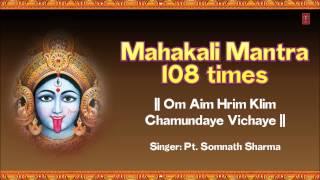 Om Aim Hrim Klim Chamundaye Vichaye Mahakali Mantra 108 times By Pt  Somnath Sharma - TSERIESBHAKTI