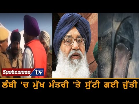 <p>A shoe was hurled at Punjab Chief Minister Parkash Singh Badal today during a janta darbar meeting in Bathinda ( LAMBI )</p>