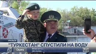 Корабль «Туркестан» спустили на воду в Уральске