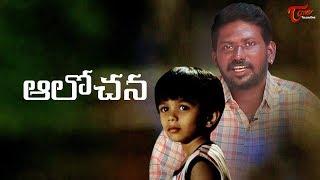 Aalochana | Mahesh Vitta | Latest Telugu Short Film 2018 | by Siva Challapalli | TeluguOne - TELUGUONE