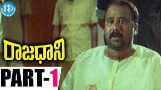 Rajadhani Movie Part 1 || Vinod Kumar || Yamuna || Sri Vidya || Kodi Rama Krishna || Vidhya Sagar - IDREAMMOVIES