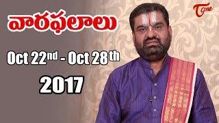 Rasi Phalalu | Oct 22nd to Oct 28th 2017 | Weekly Horoscope 2017 | #Predictions #VaaraPhalalu - TELUGUONE