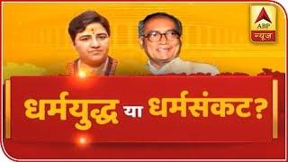 Sadhvi Pragya vs Digvijaya Singh in Bhopal | Samvidhan Ki Shapath - ABPNEWSTV