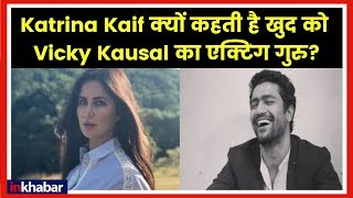 On a Chat Show, Katrina Kaif Credits Herself For Vicky Kaushal Acting skills; कटरीना कैफ,विक्की कौशल - ITVNEWSINDIA