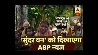 Ghanti Bajao: Here's How Bangladeshi Infiltrators Enter India Through Sundarban Delta - ABPNEWSTV