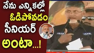 CM Chandrababu Speech At Public Meeting | Counter Attack On PM Modi | Vijayawada | iNews - INEWS