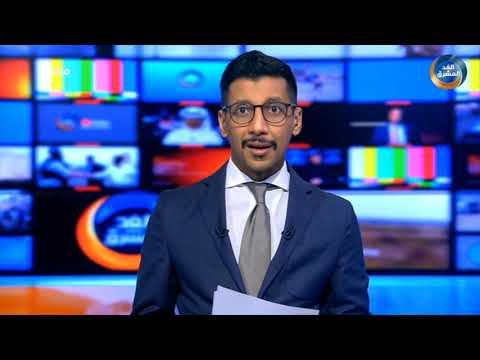 موجز أخبار السادسة مساءً| التحالف: تدمير طائرة مسيرة أطلقها الحوثي تجاه خميس مشيط بالسعودية(5 أغسطس)