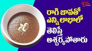 Ragi Java (Ragi Malt) Benefits | Health Facts - TeluguOne - TELUGUONE