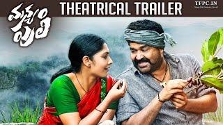 Manyam Puli Theatrical Trailer | Official | Mohanlal | Jagapathi Babu | Kamalini Mukharjee | TFPC - TFPC