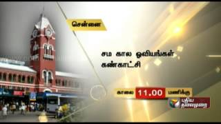 Today's Events in Chennai Tamil Nadu 21-10-2014 – Puthiya Thalaimurai tv Show