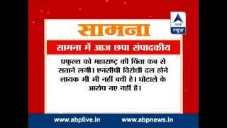 Shiv Sena hits out NCP in its editorial mouthpiece Saamana - ABPNEWSTV