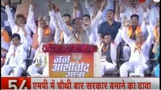 News 100: Shivraj Singh Chouhan's 'Jan Ashirwad Yatra' begins in Madhya Pradesh today - ZEENEWS