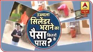 Ghanti Bajao: Are beneficiaries of Ujjwala Yojana still using cylinders? - ABPNEWSTV