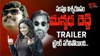 Manmadha Reddy Trailer | Sampoornesh Babu | By Janta Darshakulu | TeluguOne - TELUGUONE