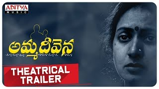 Amma Deevena Theatrical Trailer | Amani, Posani Krishna Murali | Shiva Eturi - ADITYAMUSIC