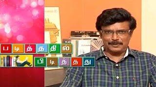 "Padithathil Pidithathu 13-02-2016 ""Writer Bhaskar Shakthi"" Peppers TV Show"
