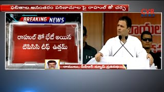 TPCC Chief Uttam Kumar Meeting With Rahul Gandhi Over Telangana Results | CVR News - CVRNEWSOFFICIAL
