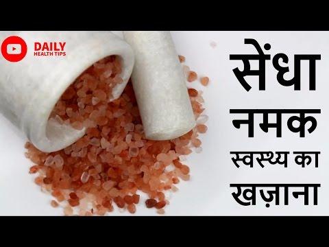 सेंधा नमक के फायदे और नुकसान | Benefits & Uses Of Rock Salt (Sendha Namak)
