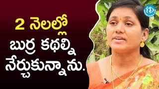 2 నెలల్లో బుర్ర కథల్ని నేర్చుకున్నాను - Singer Gantala Venkata Lakshmi || Talking Movies With iDream - IDREAMMOVIES