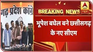 Bhupesh Bhagel To Be Chief Minister Of Chhattisgarh | ABP News - ABPNEWSTV