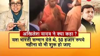 Debate: Why Akhilesh Yadav is uncomfortable over Yogi Adityanath's 'pension for sadhus'scheme - ZEENEWS