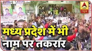 Jyotiraditya Scindia supporters gather outside Congress' office in Bhopal - ABPNEWSTV