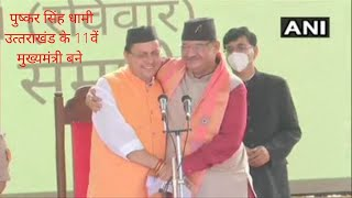 पुष्कर सिंह धामी उत्तराखंड के 11वें मुख्यमंत्री बने