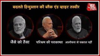 लंदन में PM Modi में दुनिया के सामने राखी बदलते  हिंदुस्तान की ब्लैक एंड वाइट तस्वीर | दस्तक - AAJTAKTV