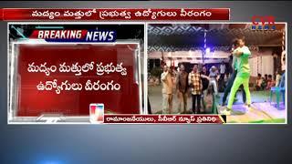 మద్యం మత్తులో ప్రభుత్వ ఉద్యోగులు వీరంగం l AP NGO Leaders Danced Inebriated State l CVR NEWS - CVRNEWSOFFICIAL