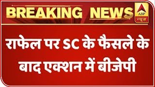 Rafale Deal: BJP Chief Amit Shah To Address Press Conference At 1pm | ABP News - ABPNEWSTV