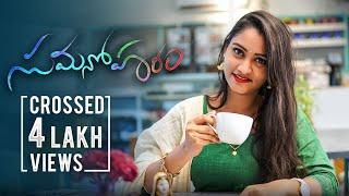 Sumanoharam || 2019  Telugu Short Film || By Siva Kaku - IQLIKCHANNEL