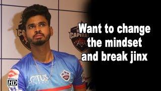 IPL 2019 | Want to change the mindset and break jinx : Delhi captain Shreyas Iyer - IANSINDIA