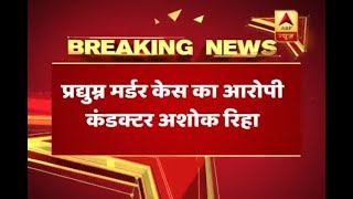 Pradyuman murder case: Bus conductor Ashok released from jail after CBI's clean chit - ABPNEWSTV