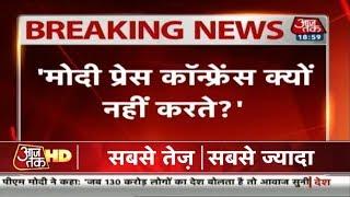 PM Modi पर Rahul Gandhi का प्रहार- साबित करूंगा चौकीदार चोर है! - AAJTAKTV