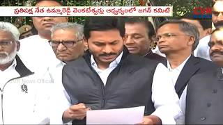 YS Jagan Slams AP CM l YCP Nija Nirdarana Committee On The Death Of The Farmer Kotayya | CVR NEWS - CVRNEWSOFFICIAL