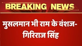 Giriraj Singh's Controversial Comment On Muslims   ABP News - ABPNEWSTV