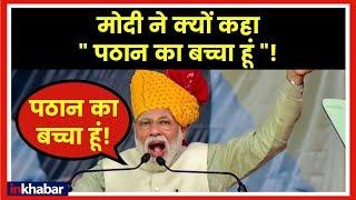 प्रधानमंत्री मोदी ने क्यों कहा पठान का बच्चा हूँ  fact check - ITVNEWSINDIA