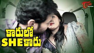 Car lo Shikaru | New Romantic Telugu Short Film | By B. Santhosh Krishnaa - YOUTUBE