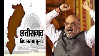 Chhattisgarh Assembly Election 2018: अमित शाह आज बीजेपी का घोषणा पत्र जारी करेंगे - ITVNEWSINDIA