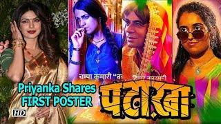 """Priyanka Chopra Shares FIRST POSTER of """"Pataakha""""   Vishal Bhardwaj - IANSINDIA"""